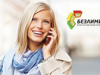 Красивый номер orange с опцией неограниченные звонки по Молдове!!!+ 3GB