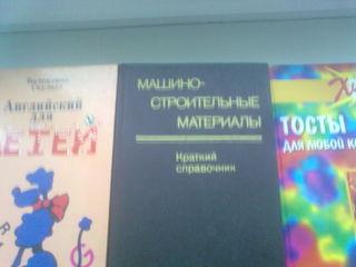 Продам недорого художественную, техническую, учебную литературу.