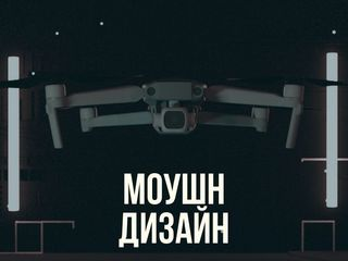 Моушн - Дизайн (motion design ) / Монтаж / Видео