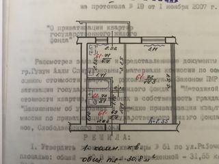 1-комнаиная квартира Приднестровье