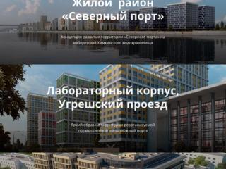 Создание сайтов в Кишиневе / Доработка сайтов