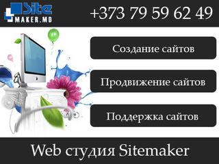 Профессиональное создание сайтов. Антикризисные цены!