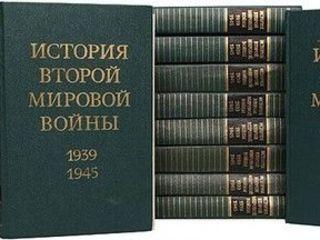 История 2 мировой войны в 12 томах