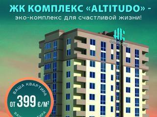 Квартиры по 399 eur - новострой, горячее предложение, в Гидигич !