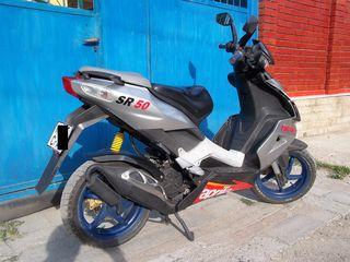 Aprilia sr 50 factory