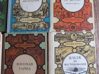 Книги из серии Мир приключений
