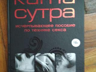Новая книга ,,Камасутра'' - 99 л