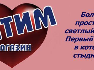 Самый крупный интернет магазин товаров для взрослых в Молдове.