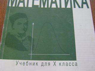 Учебники/ Manuale