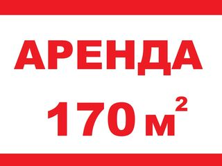 Сдаю склад в аренду 170 м вода, свет, рампа г. Кишинев Ул.Заводская 17