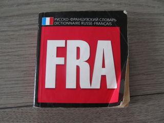 Русско-французский словарь (карманный)