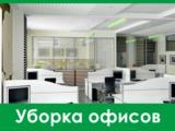 Уборка офисов, различных помещений и прилегающих территорий