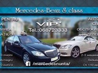 VIP Mercedes S chirie auto nunta, kortej, rent авто для свадьбы,110€/zi (день) cel mai pret bun