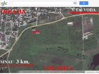 Инвестиционный участок 3я линия от трассы R5, Кишинев-В.Луй Водэ.