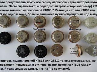 куплю радиодетали советского производства CCCP  импортные радиодетали в том числе