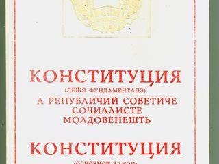 Книга-Конституция Молдавской ССР 1978г