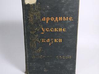 Народные Русские Сказки. А.Н. Афанасьева. Издание 1958. Москва