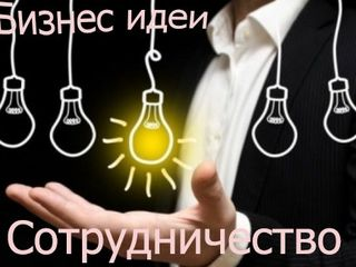 сотрудничество бизнес идеи