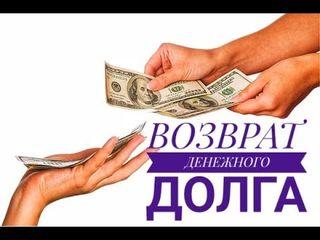 Colectarea datoriilor in mod rapid si sigur/ Сбор долгов, быстро и с гарантией !!!