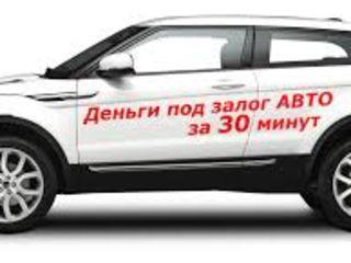 Кредит под залог автомобиля молдова автосалоны самые дешевые в москве