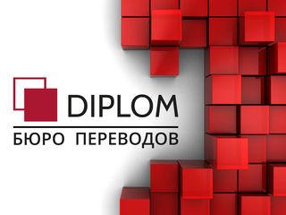 Компания Diplom - коллектив профессионалов! Апостиль. Нотариальный перевод.