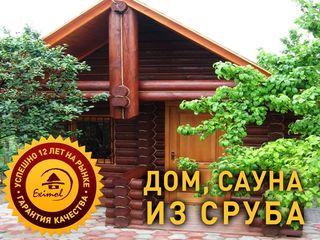 Дом, сауна из сруба от Eximol (12 лет на рынке). Самое время чтобы построить!!!