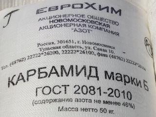 Карбамид,Селитра аммиачная, Нитроаммофоска, Диаммофоска , Аммофос ,Сульфоаммофос (Россия)