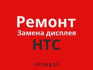Ремонт мобильных телефонов HTC. Гарантия 90 дней