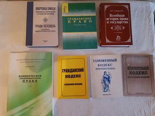 Продам юридическую литературу для вузов