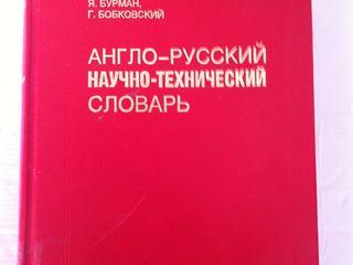 Англо-русский научно-технический словарь
