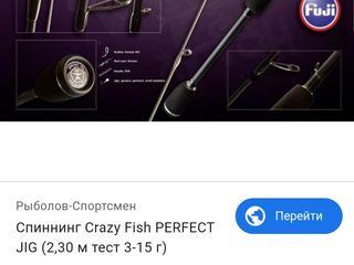 Perfect jig 3-15gr