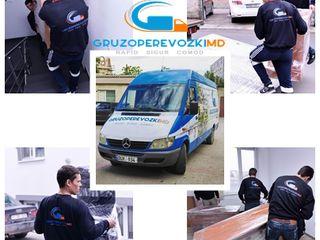 Transport  de Bagaje Chisinau+Montaj / Demontaj Mobilier +Hamali  Transport Electrocasnice