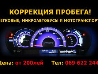 Коррекция пробега легковых,микроавтобусов и мототранспорта.