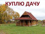 Куплю дом-дачу недалеко от кишинева !!!