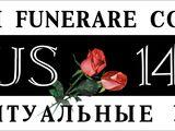 Ritus 14888 - Полная организация похорон в Кишинёве и по всей Молдове