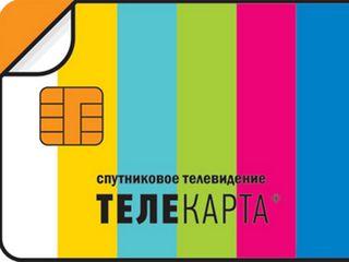 IPTV.Телекарта ТВ.Россия.Украина.Румыния.Телекарта+18.Без тормозов.Без зависания.БесплатноI