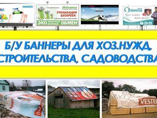 Рекламные баннеры (брезент)