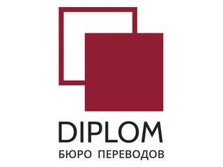 Нотариальный перевод официальных документов в Diplom. Апостиль на оригинал документа и перевод.