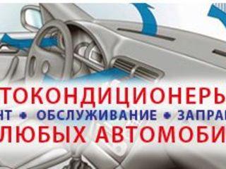 Автокондиционеры заправка ремонт любой сложности