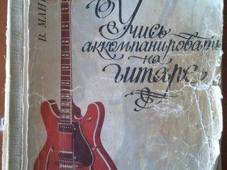 Учись аккомпанировать на гитаре В. Манилов