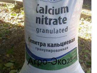 Calcinit       калцинит   25 kg