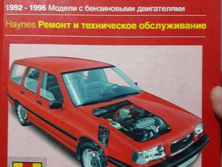 Volvo 850 книга