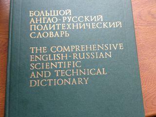 большой англо-русский политехнический словарь, том второй - 60 лей