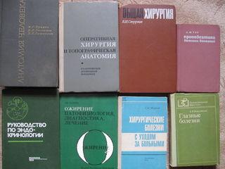 медицинские книги 10 - 30 лей