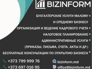 """Бухгалтерские услуги от компании """"Bizinform"""". от 500 лей в месяц. профессионально!"""