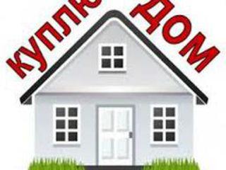 Куплю дом срочной продажи в черте города