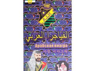 New! арабская виагра!!! Проведи не забываемую ночь!