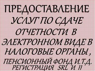 Evidenta contabila pentru SRL,II.Declaratii electronice.Недорого и качественно бухгалтерские услуги.