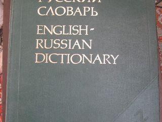 Словарь англо-русский В.К.Мюллер 53000 слов