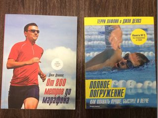 Лучшие книги по Бегу и Плаванию